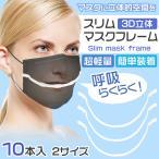 マスクフレーム 超軽量 マスクのほね 立体マスク 装着簡単 マスクガード 不織布マスク専用 化粧メイク崩れ防止 蒸れ防止 マスクの骨 マスク苦しさ軽減 10本入