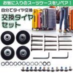 スーツケースタイヤ 交換用キット キャスター 自分で修理 DIY 4輪静音 4個セット 車軸3種入り スーツケースの修理
