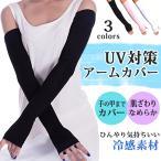 アームカバー UVカット 日焼け防止 冷感 ロング UV手袋 両手用 (指穴あり 2枚セット)
