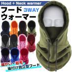 ネックウォーマー フードウォーマー 裏起毛 スヌード メンズ レディース マスク 帽子 防寒 防塵 防風 スキー スポーツ