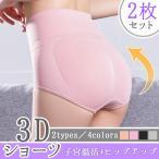 ショーツ レディース 人気の 子宮温活 3D縫い目 無地 スタンダード ヒップアップ パンツ プレーン 2枚セット