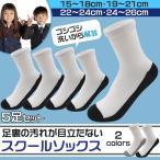 スクールソックス 子供用 通学 靴下 ツートン School Socks 汚れが目立たない靴下 5足セット クルー丈