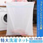 洗濯ネット 特大 大型 ランドリーネット 毛布 布団 シーツ 大物用 コインランドリー 90×110cm