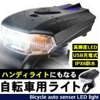 自転車 ライト LED USB充電 防水 ヘッドライト 自転車用ライト 自動点灯 明るい 400LM 1200mAh