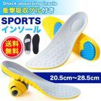 インソール スポーツ 衝撃吸収 ゲルクッション 土踏まず 立ち仕事 ランニング アーチサポート アーチフィット 靴 中敷き 疲れない サイズ調整 22.5cm-30cm