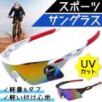 スポーツサングラス メンズ レディース 野球 サングラス UVカット ゴルフ ランニング 紫外線対策