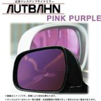 AUTBAHN/アウトバーン 広角ドアミラー  フェラーリ スーパーアメリカ 05/5〜  PINKPURPLE - 23,143 円