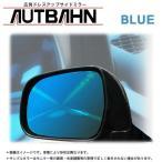 アウトバーン 広角ドアミラー(親水加工済み)  ホンダ バモス 99/6〜 HM1.2 タイプA *要型紙確認 BLUE