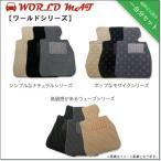 フロアマット ワールドマット(worldmat) ホンダ ステップワゴンスパーダ バタフライシート H15/6〜H17/5 RF5、RF6、RF7、RF8用 ワールドシリーズ