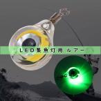 送料無料!集魚用ライト LED 夜釣り コスパ  長寿命 太刀魚 イカ アジ カワハギ