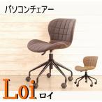 おしゃれ デスクチェア ダイニング PCチェア ツイード PU オフィスチェアレトロモダン 椅子 一人掛け パソコンチェア ロイ RO ロイチェア
