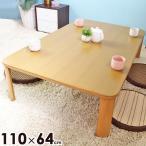 テーブル 座卓 折れ脚 折り畳み おしゃれ ちゃぶ台 和風 ナチュラル 木製 110 北欧 安い IW-1164B ZEN