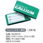 GALLIUM スキーベルト・アルペン 2個1ペア