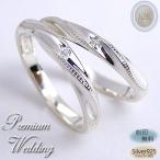 ペアリング 結婚指輪 ペア 安い リング 人気 シンプル マリッジリング 刻印無料 合わせ ハート ダイヤモンド 指輪 婚約 シルバー925 ペアアクセサリー 名入れ