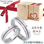 ペアリング ステンレス 結婚指輪 刻印無料 カップル シンプル サージカルステンレス ふたりを結ぶ糸 指輪 リング ペア 人気 安い レディース メンズ  名入れ