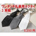 ネクタイ 礼装用3本組(ワンタッチ)