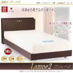 ベッド・ダブル・すのこベッド・照明・小棚・コンセント付・Pポケットコイルマット付【ラムー2】AGA