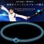 ★完売御礼★羽生結弦 ファイテン RAKUWAネックX100 ミラーボール アースカラー メモリアルセット