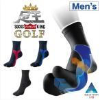 送料無料 ファイテン 足王ソッキング ゴルフ セミロング メンズ 25〜27cm ゴルフ用 靴下 ソックス