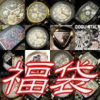 福袋2015/3本入って♪イタリー人気ブランド腕時計&タイガーアイブレスレット