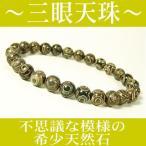 三眼天珠(グリーン×ブラウン)/天然石パワーストーンブレスレット/ラウンド8mm/26玉