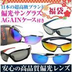 2点セットで2,020円 福袋 2020年 AGAIN偏光サングラス 高品質 偏光レンズ AGAINオリジナルケース付き メンズ レディース 男女兼用