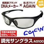 2万円税別→63%OFF 送料無料/AGAIN調光サングラス/調光レンズ/マッドブラック加工/