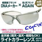 (訳あり)1万6,280円→90%OFF ライトカラーAGAIN サングラス/ライトカラー ミラーコートレンズ メンズ UVカット サングラス レディース