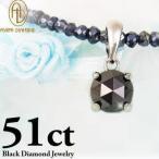 25万円→25,000円90%OFF 51ctブラックダイヤモンド(憧れの1カラット)/グレースピネル/芦屋ダイヤモンド製/宝石ネックレス