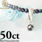 ブラックダイヤモンド単体0.2ct/グレースピネル/合計50ctネックレス/芦屋ダイヤモンド正規品