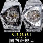 COGU ITALY コグ イタリー おとなの機械式腕時計国内正規品/製造したてをお届けします