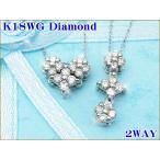 2WAYダイヤモンドネックレス/0.2ctハート&トリロジー/K18WG/芦屋ダイヤモンド