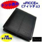 2/26日まで3万8000円→2,980円92%OFF/FICCE/Y.KONISHI/ドン小西のブランド/高級本革2つ折財布