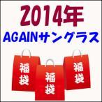福袋 2015!3本で2014円/イタリーデザイン/サングラス/AGAIN
