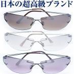 イタリーデザインAGAINサングラス 眼にやさしい ライトカラー UVカットレンズ 軽いミラー加工