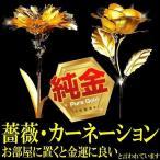 Broach - 3万円→83%OFF 純金の薔薇ばらの花 純金のカーネーション  純金の薔薇ブローチ 純金証明付き  プレゼント