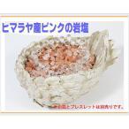 【浄化】ヒマラヤ産ピンクの岩塩(粒)100グラム売り★偽物にご注意★