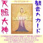 観音力(かんのんりき)カード(プレミアムカード) 天照大神(弥栄)