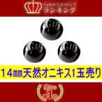 オニキス 高品質 天然石 【1玉売り】8mm〜18mm