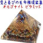 オルゴナイト ピラミット マカバスター  愛と喜びの生命循環装置