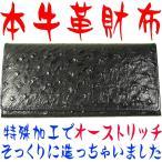本牛革財布オーストリッチ型押/ 財布 レディース/財布 メンズ/おとなの本革財布