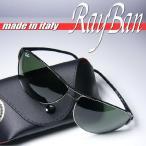 サングラス Ray-Ban  レイバン/激レア生産中止モデル