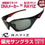 1万5,984円→81%OFF 送料無料 RAYIZ レイズ 偏光レンズ RZ02 偏光サングラス 日本のTOP級ブランドDNAメーカーと共同開発