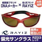 1万5,984円→81%OFF 送料無料 RAYIZ レイズ 偏光レンズ RZ03 偏光サングラス レッドメタリック/ホワイト 日本のTOP級ブランドDNAメーカーと共同開発