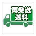 再発送・送料800円税別