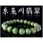 ショッピング天然石 天然記念物に指定された稀少天然石!糸魚川翡翠/天然石ブレスレット