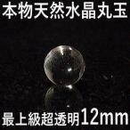 again_shimaru-a12-12mm