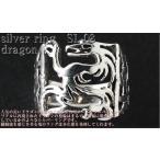 dragon【ドラゴン】 匠の技≪透かし彫り彫金≫シルバー925リング(指輪)★定額給付金ボーナスセール★