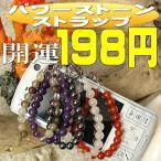 팔찌 - 天然石 パワーストーンストラップ水晶ほか14種類 198円税別