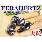 大粒テラヘルツ鉱石さざれ グラム売り /テラヘルツタンブル 次世代健康グッズ